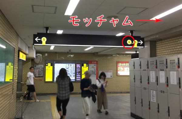 モッチャムなんば本店地下鉄の出口
