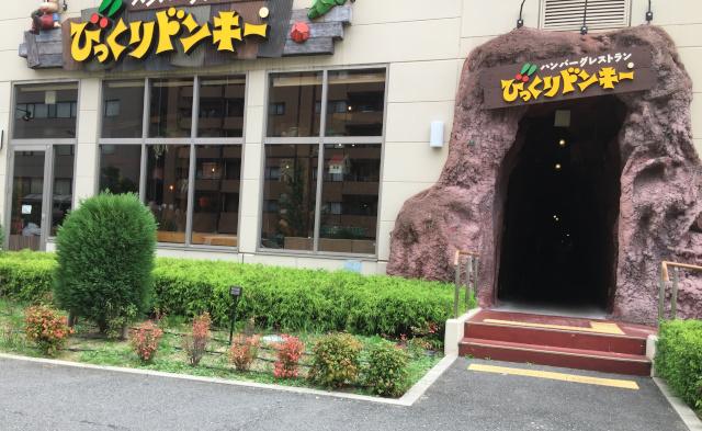 びっくりドンキー フォレオ大阪ドーム店