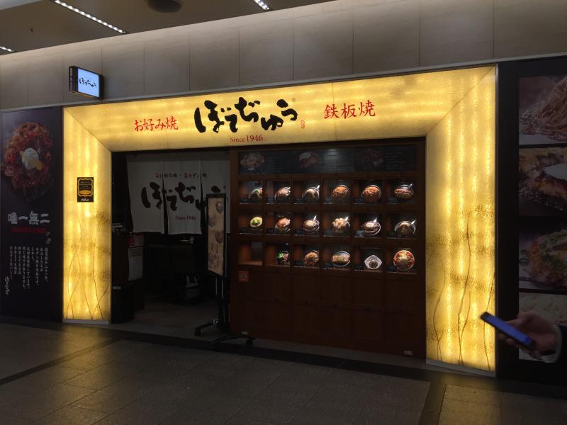 ぼてぢゅう 阪急サン広場店