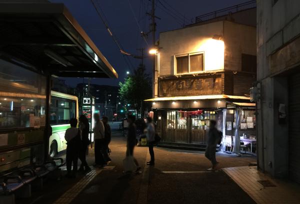 西九条のバス停