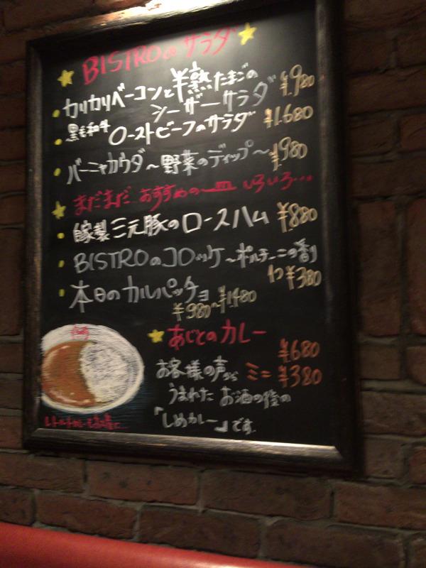 ビストロあじとの黒板メニュー1