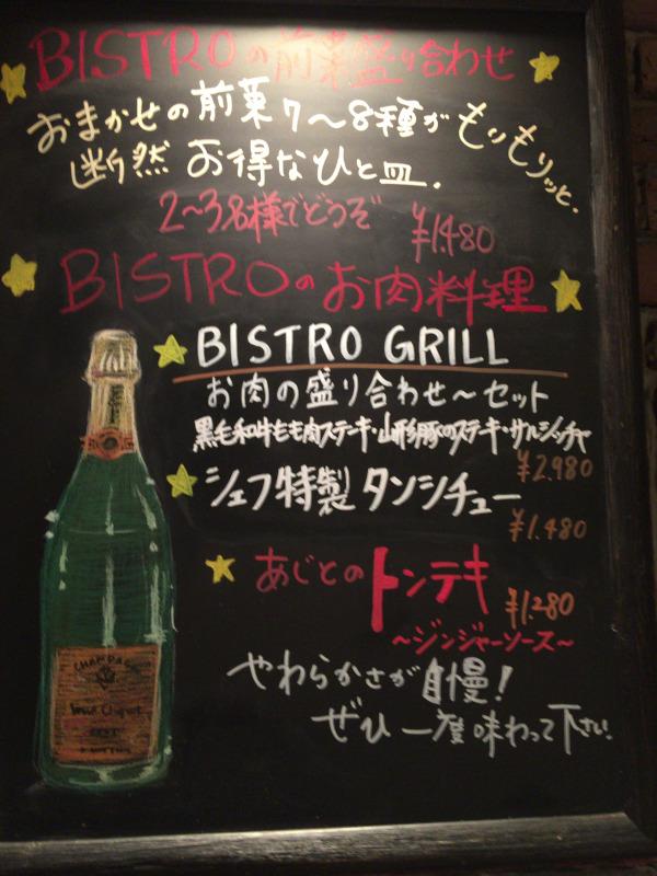 ビストロあじとの黒板メニュー2