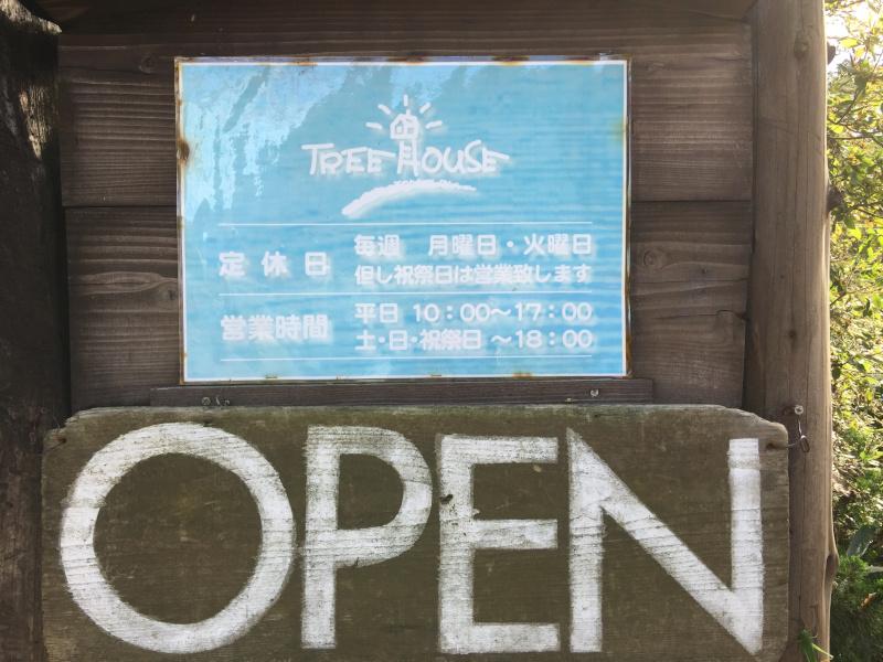 テラスカフェ・ツリーハウスの営業時間