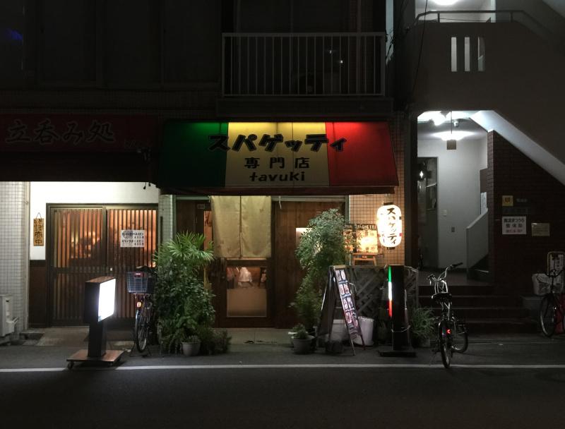 スパゲッティ専門店タブキ