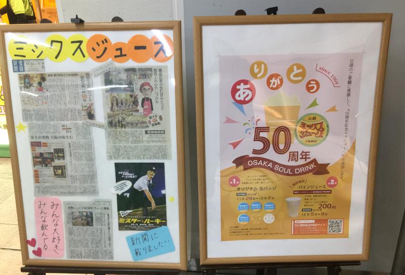 大阪ミックスジュース 阪神大阪梅田駅