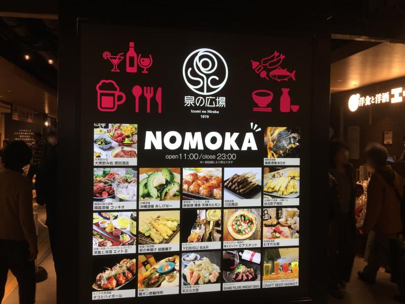 NOMOKAの店舗