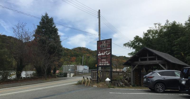 山のパン屋 駐車場入り口